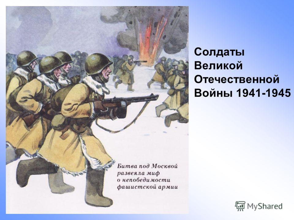 Солдаты Великой Отечественной Войны 1941-1945