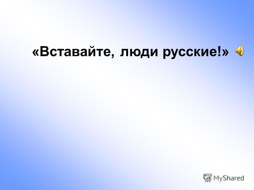 «Вставайте, люди русские!»
