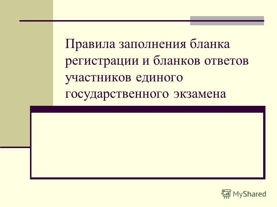 Правила заполнения бланка регистрации и бланков ответов участников единого государственного экзамена