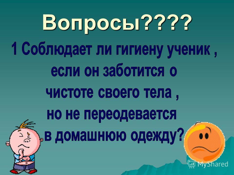 Вопросы????
