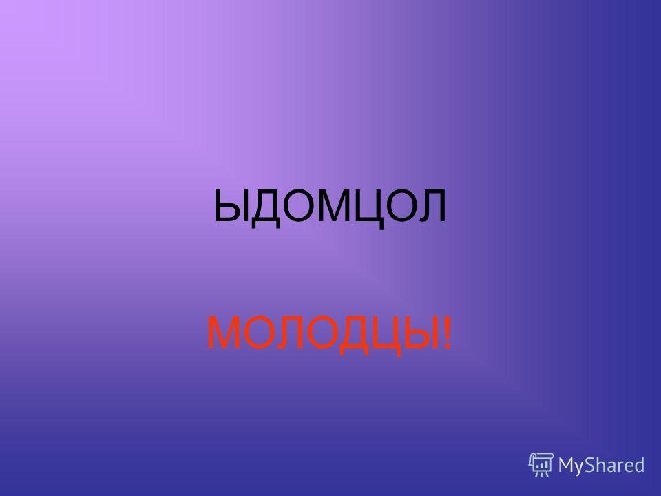 ЫДОМЦОЛ МОЛОДЦЫ!