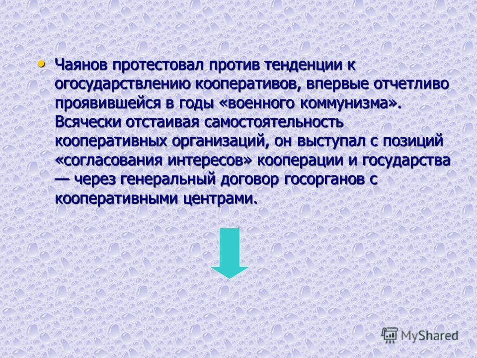 Чаянов протестовал против тенденции к огосударствлению кооперативов, впервые отчетливо проявившейся в годы «военного коммунизма». Всячески отстаивая самостоятельность кооперативных организаций, он выступал с позиций «согласования интересов» коопераци