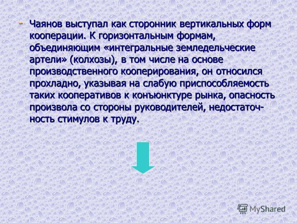 - Чаянов выступал как сторонник вертикальных форм кооперации. К горизонтальным формам, объединяющим «интегральные земледельческие артели» (колхозы), в том числе на основе производственного кооперирования, он относился прохладно, указывая на слабую