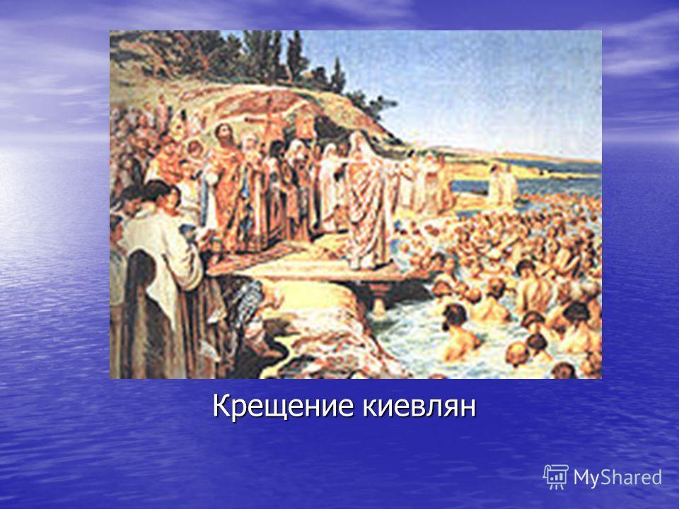 Крещение киевлян Крещение киевлян