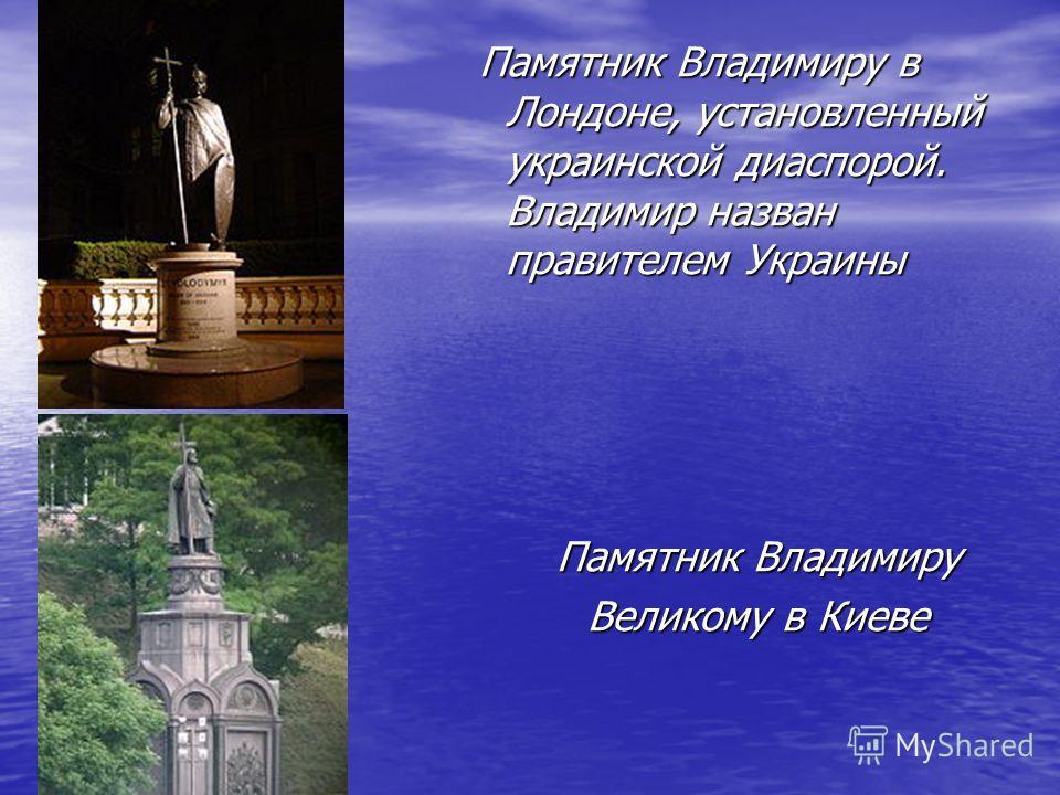 Памятник Владимиру в Лондоне, установленный украинской диаспорой. Владимир назван правителем Украины Памятник Владимиру Великому в Киеве