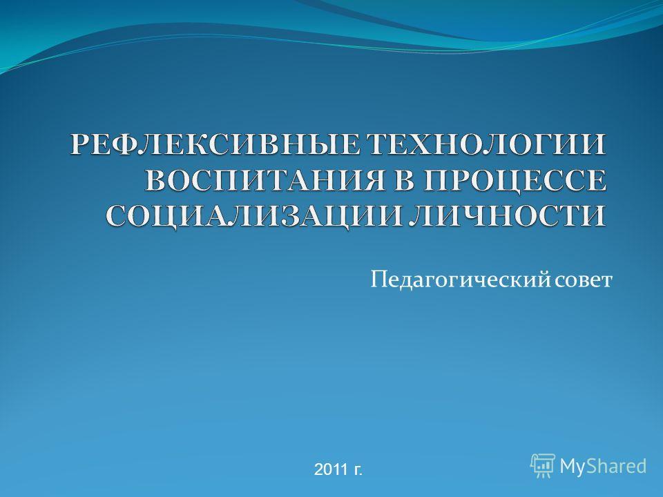 Педагогический совет 2011 г.