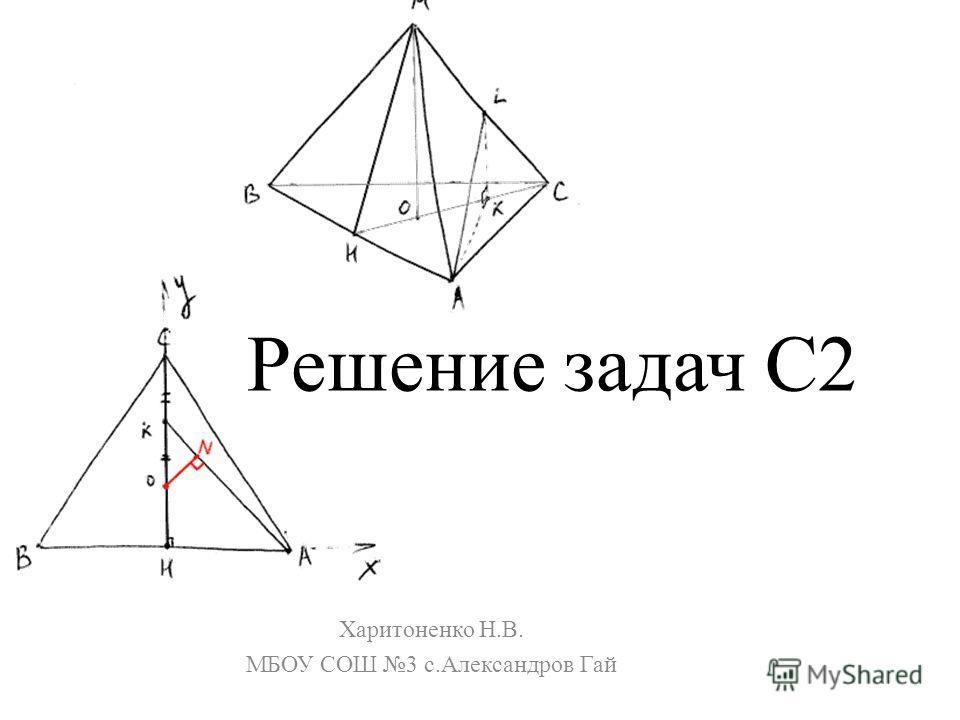 Решение задач С2 Харитоненко Н.В. МБОУ СОШ 3 с.Александров Гай
