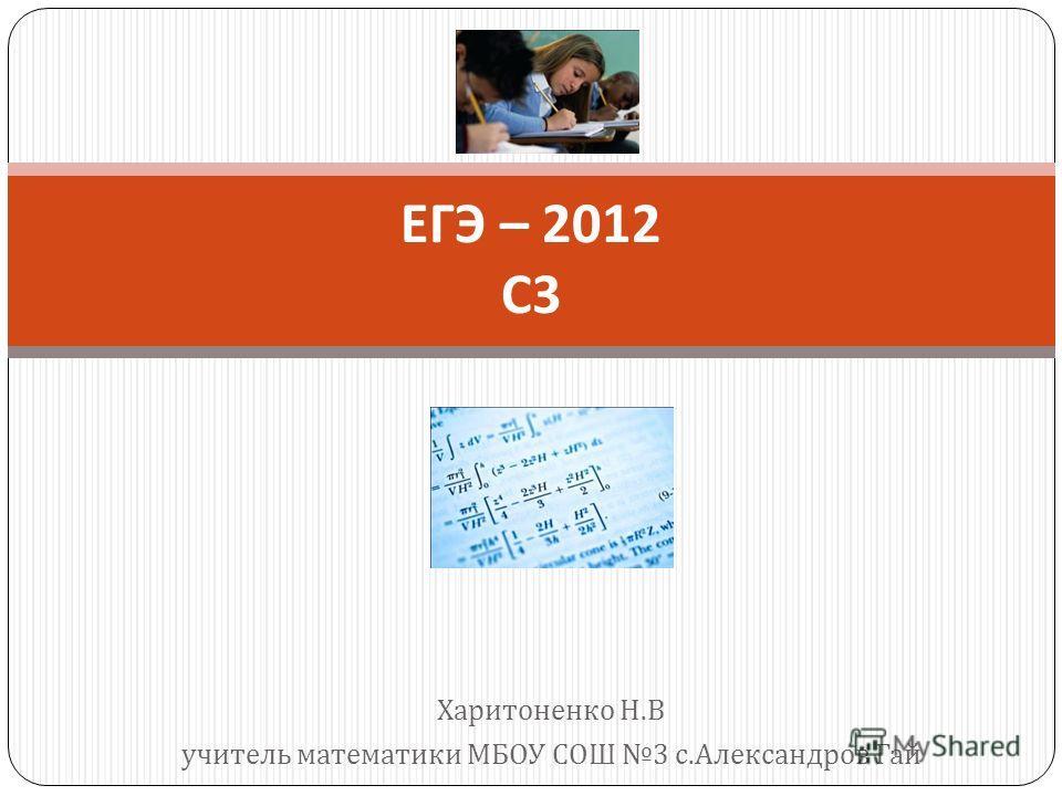 Харитоненко Н. В учитель математики МБОУ СОШ 3 с. Александров Гай ЕГЭ – 2012 С 3