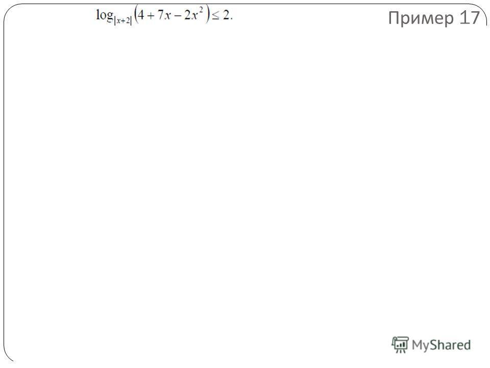 Пример 17