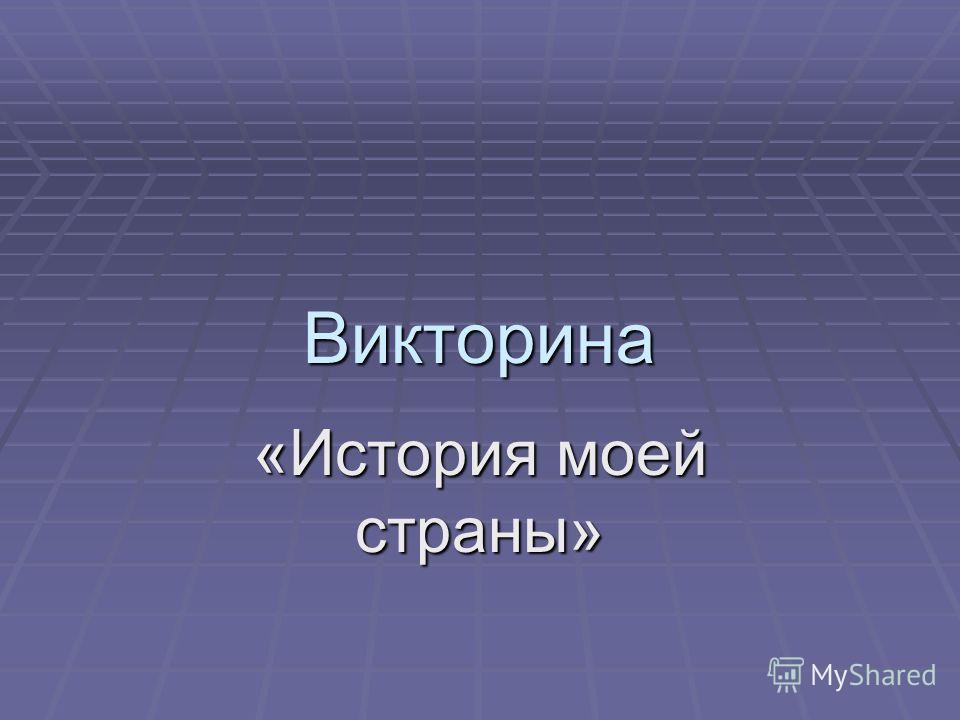 Викторина «История моей страны»