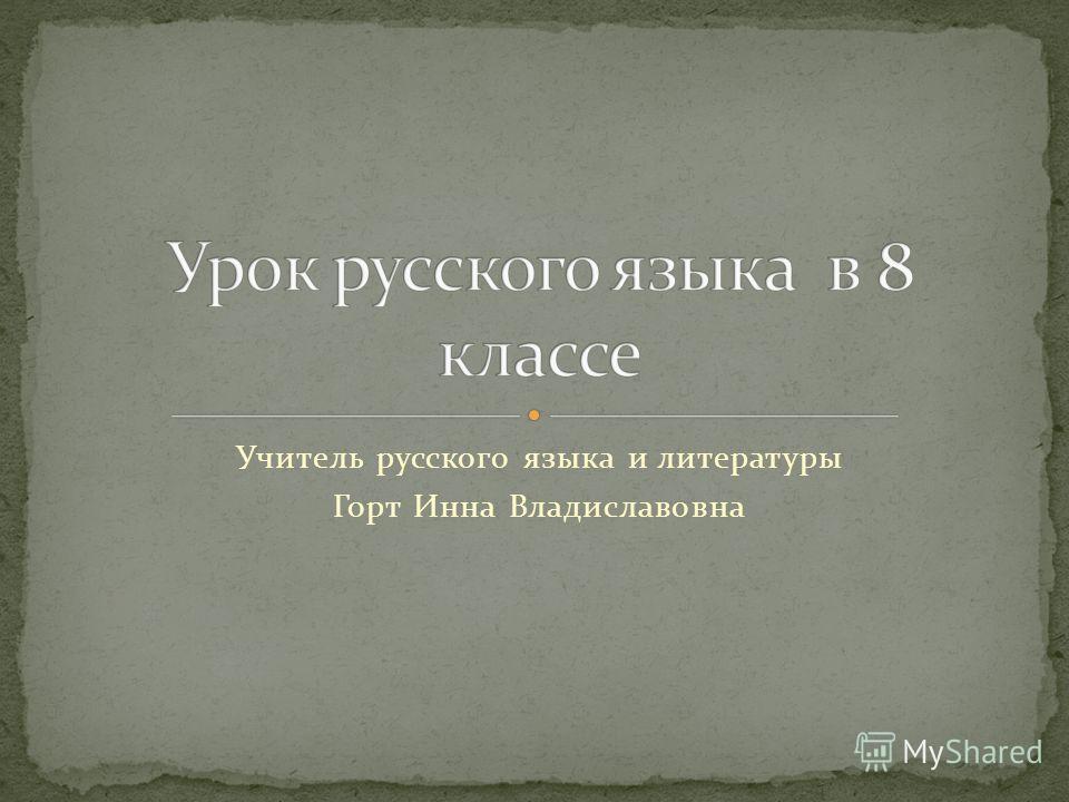 Учитель русского языка и литературы Горт Инна Владиславовна