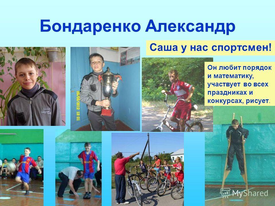 Бондаренко Александр Саша у нас спортсмен! Он любит порядок и математику, участвует во всех праздниках и конкурсах, рисует.