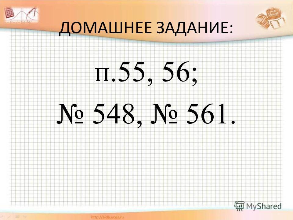 ДОМАШНЕЕ ЗАДАНИЕ: п.55, 56; 548, 561.