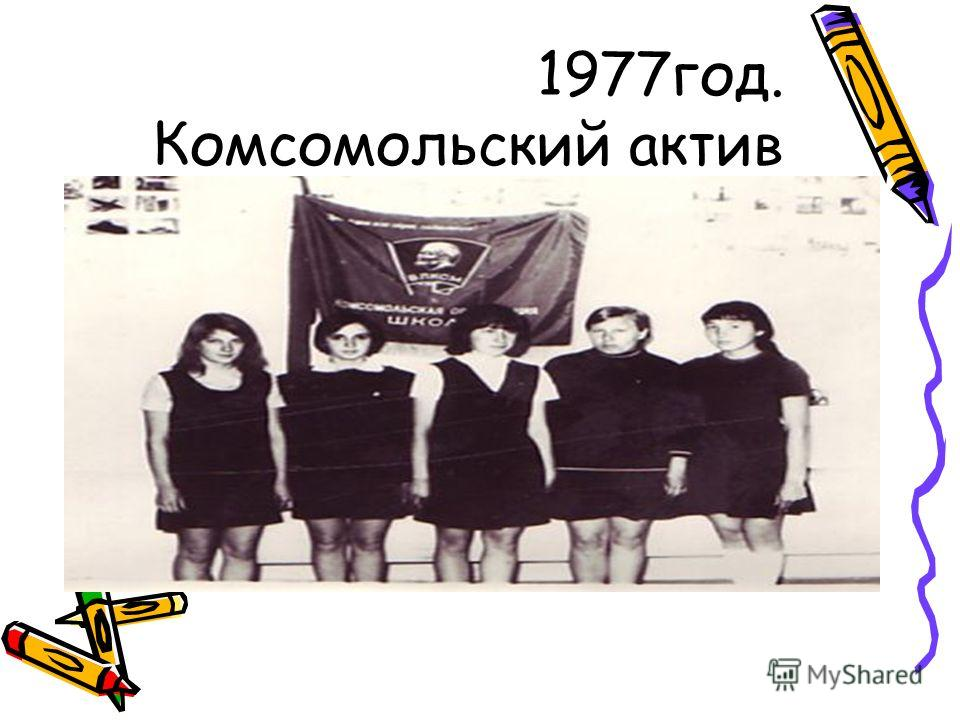 1977год. Комсомольский актив