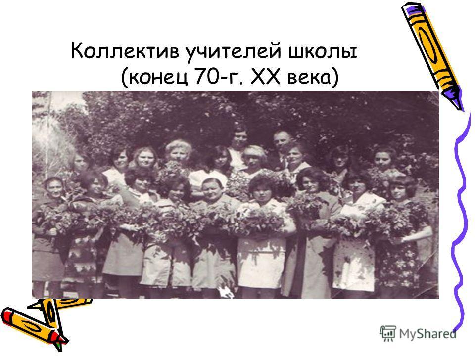 Коллектив учителей школы (конец 70-г. ХХ века)