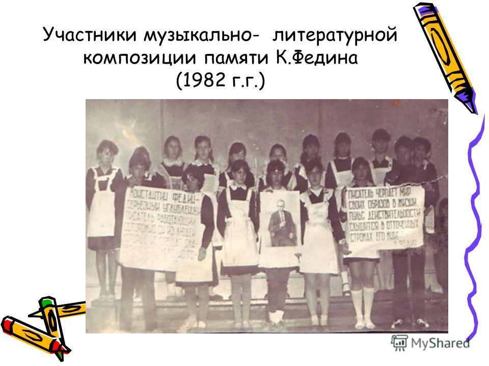 Участники музыкально- литературной композиции памяти К.Федина (1982 г.г.)