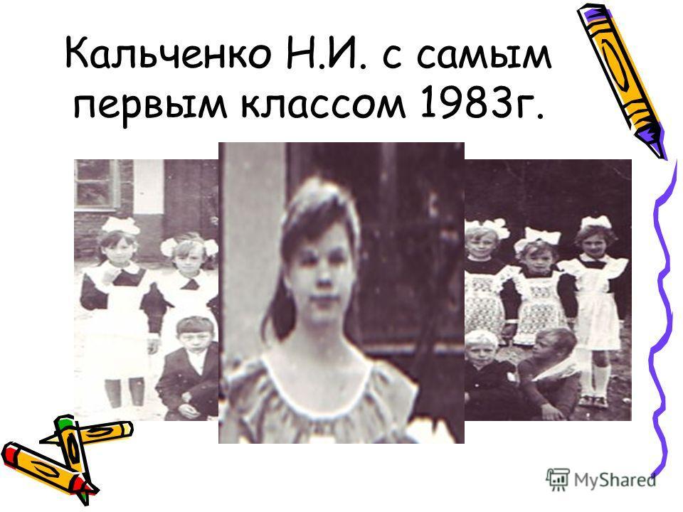 Кальченко Н.И. с самым первым классом 1983г.