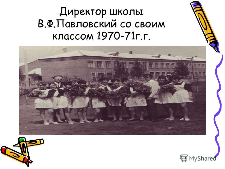 Директор школы В.Ф.Павловский со своим классом 1970-71г.г.