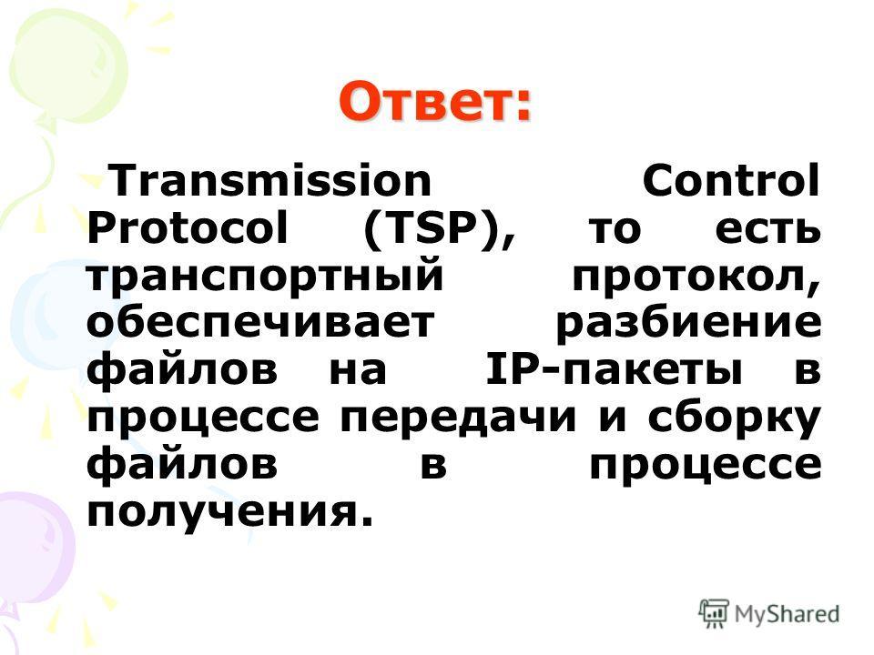 Вопрос 6 Назначение Transmission Control Protocol (TSP)?