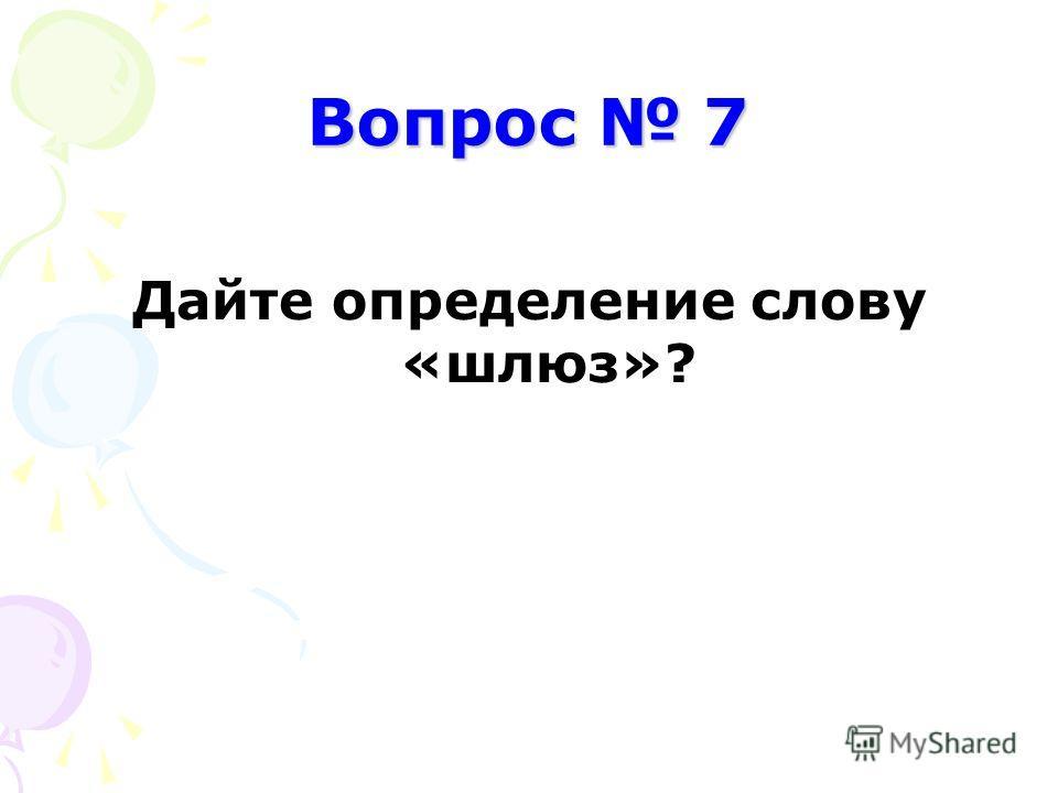 Ответ: Internet Protocol обеспечивает маршру- тизацию IP-пакетов, то есть доставку информации от компьютера отправителя к компьютеру –получателя.