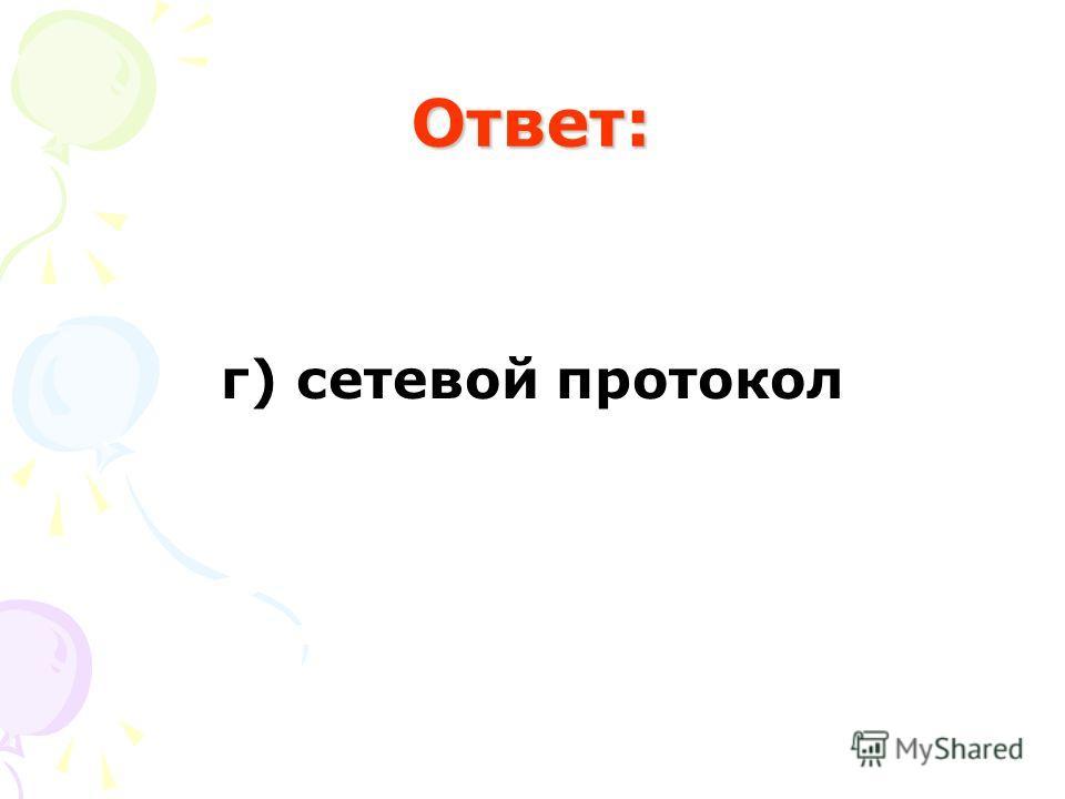 Вопрос 2 NetBEUI – это … а) тип сетевой карты б) тип локальной сети на витой паре в) сервис Интернета г) сетевой протокол