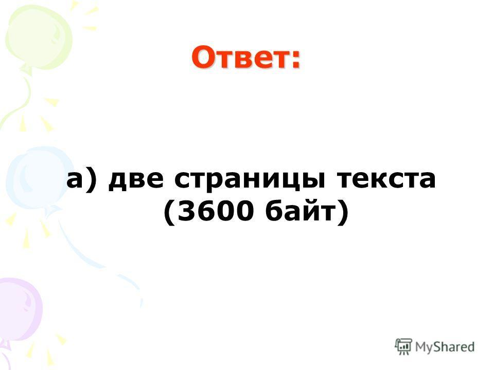 Вопрос 4 Модем, передающий инфор- мацию со скоростью 28800 бит/с, за 1 секунду может передать… а) две страницы текста (3600 байт); б) рисунок (36 Кбит) в) аудиофайл (360 Кбайт) г) видеофайл (3,6 Мбайт )