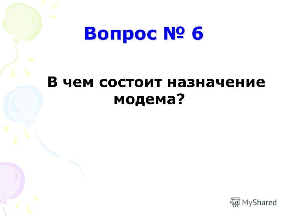 Ответ: Протокол = п + рот + колокол. Протокол – это набор соглашений о способах об- мена информацией между абонентами компьютерной сети.