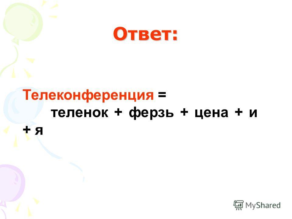 Вопрос 9 Какой сервис зашифрован в ребусе?