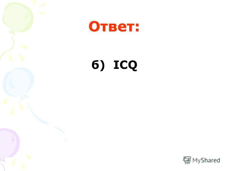 Вопрос 2 В Интернете система разговора (посредством набора слов на клавиатуре) в режиме реаль- ного времени называется… а) телеконференция б) ICQ в) e-mail г) FTP