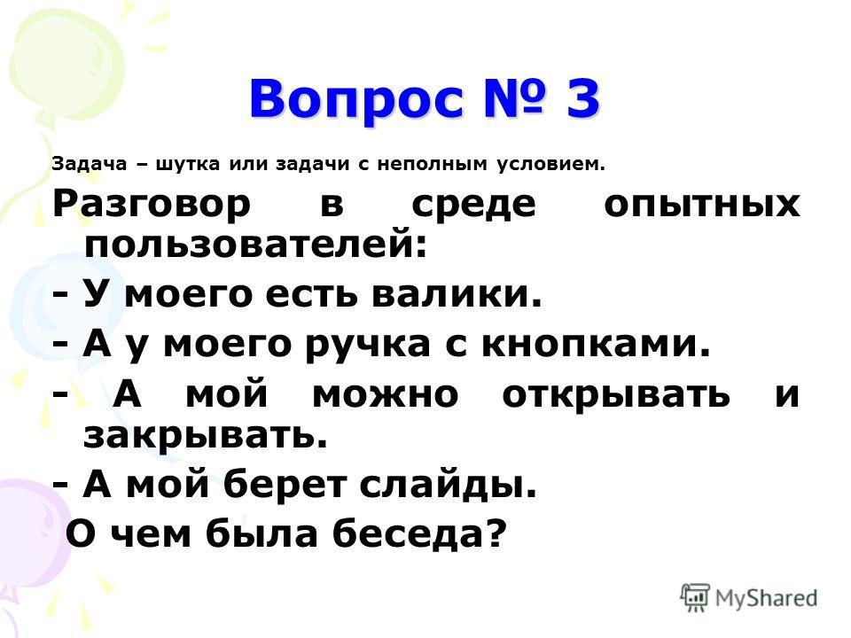 Ответ: б) ICQ