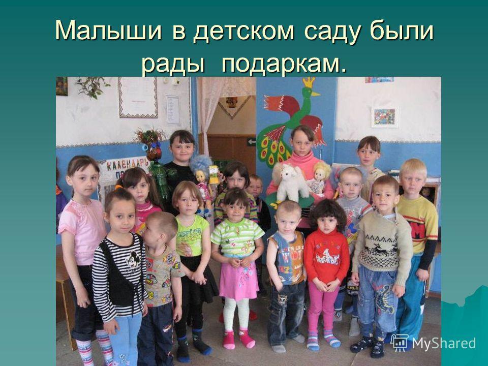 Малыши в детском саду были рады подаркам.