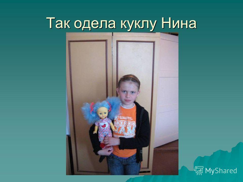 Так одела куклу Нина