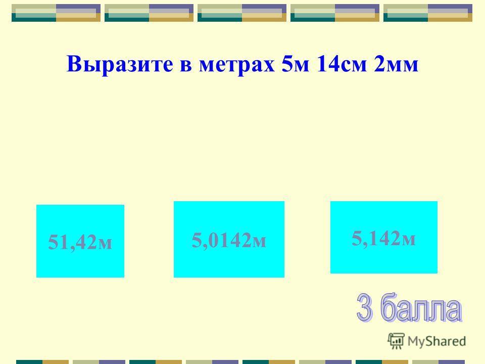 5,142м 5,0142м 51,42м