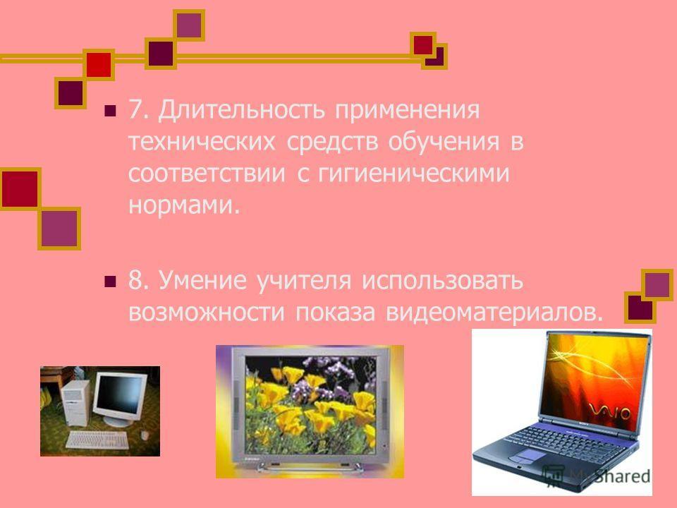 7. Длительность применения технических средств обучения в соответствии с гигиеническими нормами. 8. Умение учителя использовать возможности показа видеоматериалов.