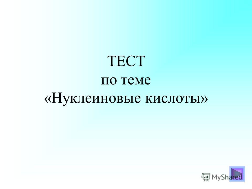 ТЕСТ по теме «Нуклеиновые кислоты»