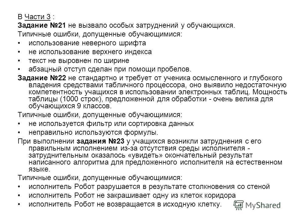 В Части 3 : Задание 21 не вызвало особых затруднений у обучающихся. Типичные ошибки, допущенные обучающимися: использование неверного шрифта не использование верхнего индекса текст не выровнен по ширине абзацный отступ сделан при помощи пробелов. Зад