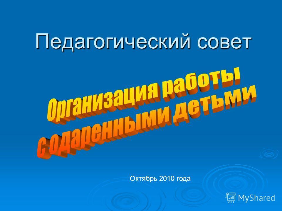 Педагогический совет Октябрь 2010 года