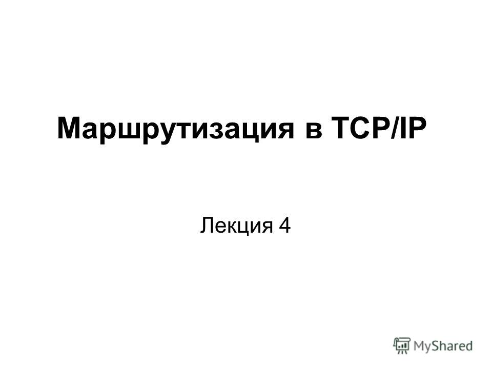 Маршрутизация в TCP/IP Лекция 4