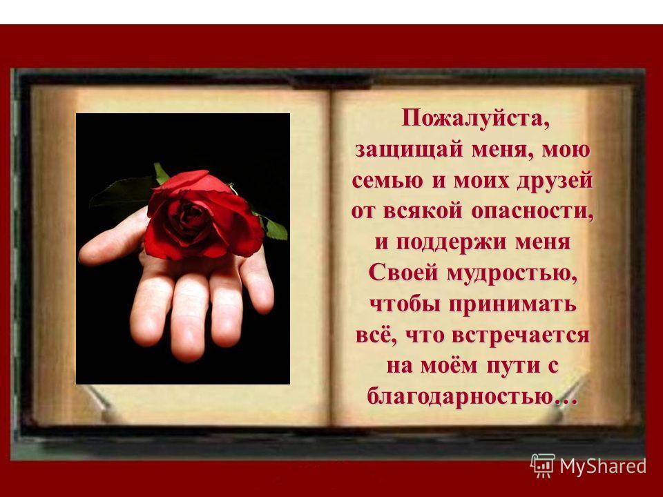 Я смирённо прошу прощение за всё, что я сделал, сказал или помыслил против Твоей воли…
