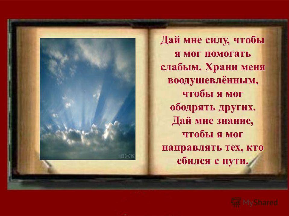 Позволь мне не ныть и не хныкать над тем, что вне моего контроля; позволь мне узнавать любой грех и признавать это злом; а когда я грешу, дай мне смелость исповедать и покаяться в моём зле.