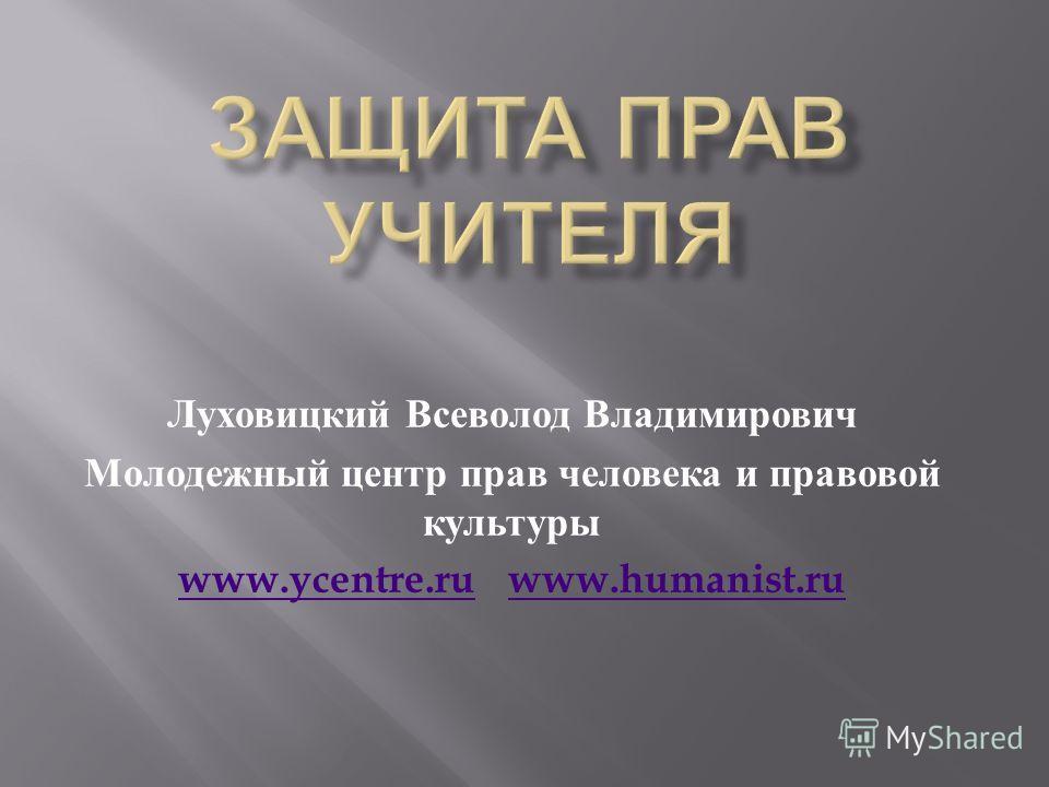 Луховицкий Всеволод Владимирович Молодежный центр прав человека и правовой культуры www.ycentre.ruwww.ycentre.ru www.humanist.ruwww.humanist.ru