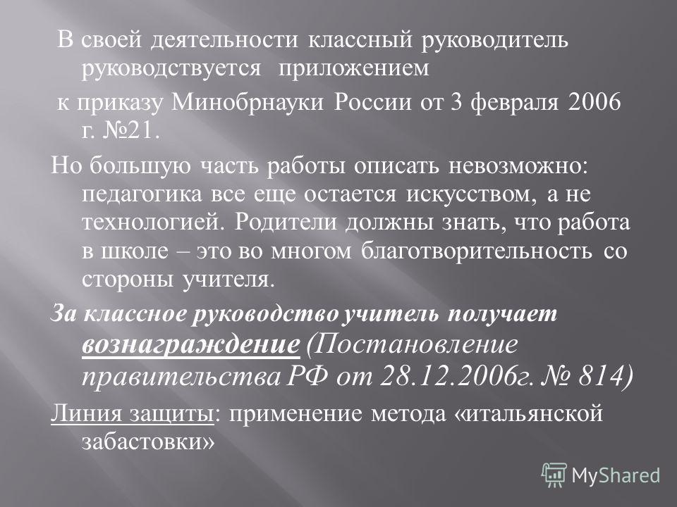 В своей деятельности классный руководитель руководствуется приложением к приказу Минобрнауки России от 3 февраля 2006 г. 21. Но большую часть работы описать невозможно : педагогика все еще остается искусством, а не технологией. Родители должны знать,