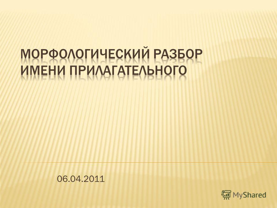 06.04.2011