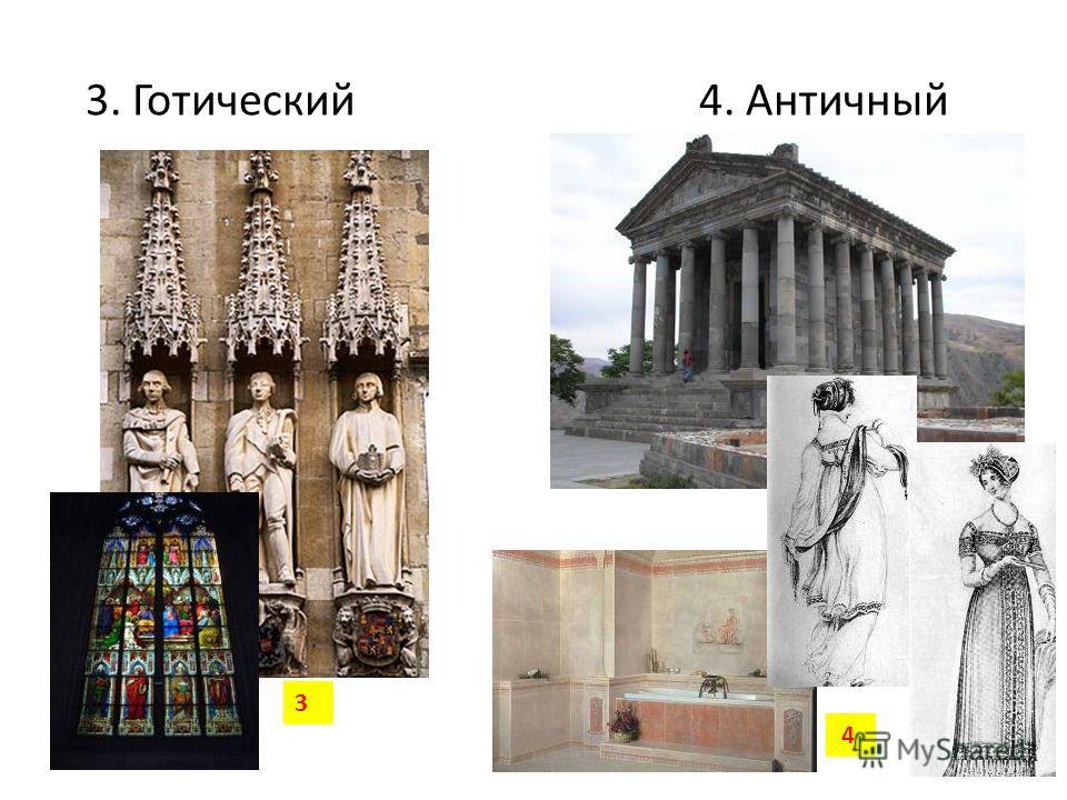 3. Готический 4. Античный 4. Античный 3 4