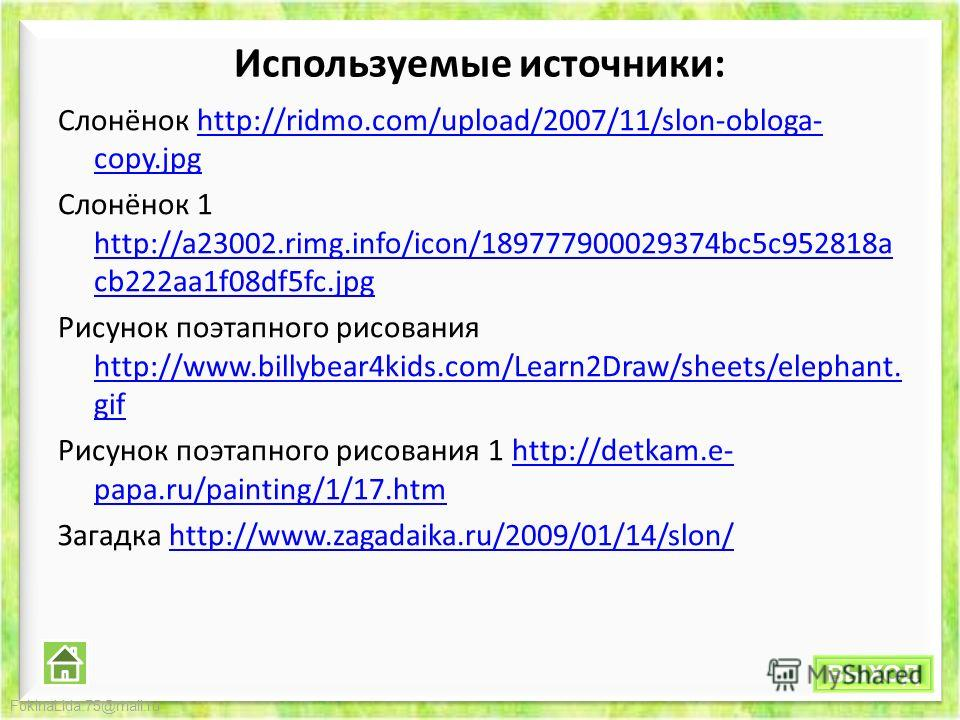 FokinaLida.75@mail.ru Используемые источники: Слонёнок http://ridmo.com/upload/2007/11/slon-obloga- copy.jpghttp://ridmo.com/upload/2007/11/slon-obloga- copy.jpg Слонёнок 1 http://a23002.rimg.info/icon/189777900029374bc5c952818a cb222aa1f08df5fc.jpg