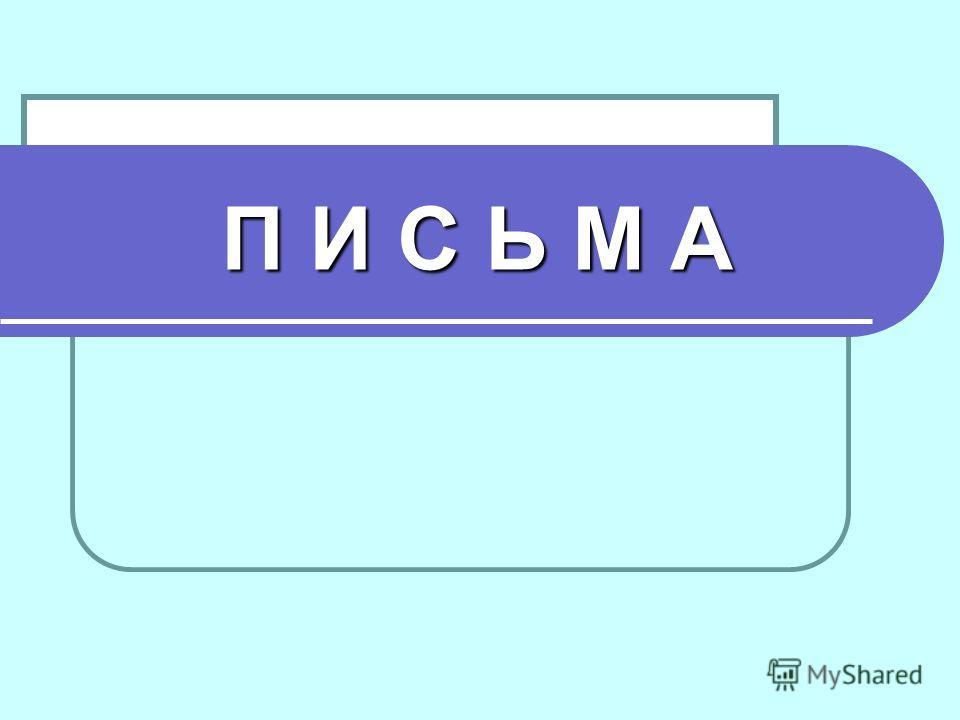 П И С Ь М А