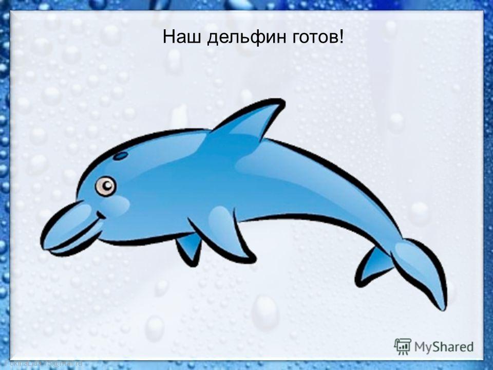 FokinaLida.75@mail.ru Наш дельфин готов!