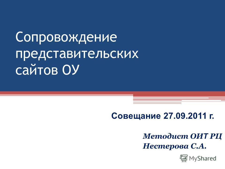 Сопровождение представительских сайтов ОУ Методист ОИ Т РЦ Нестерова С.А. Совещание 27.09.2011 г.