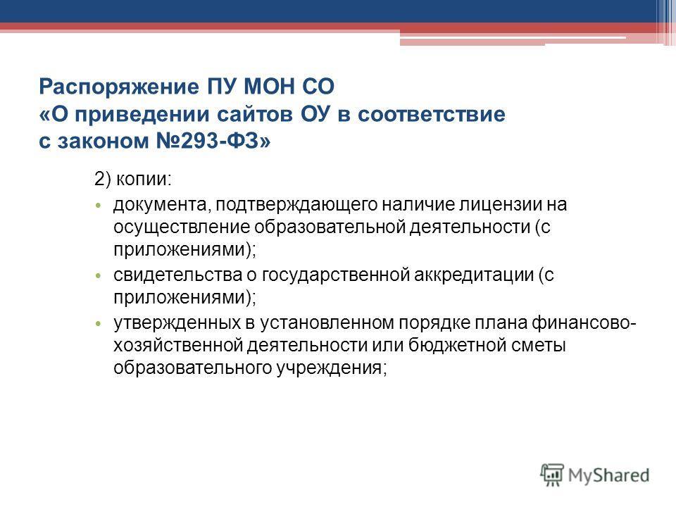 2) копии: документа, подтверждающего наличие лицензии на осуществление образовательной деятельности (с приложениями); свидетельства о государственной аккредитации (с приложениями); утвержденных в установленном порядке плана финансово- хозяйственной д
