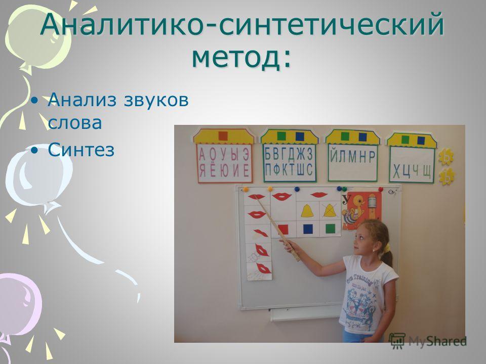 Аналитико-синтетический метод: Анализ звуков слова Синтез